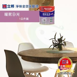 【立邦】《室內個性風格色》淨味全效乳膠漆-暖熙日光(1公升裝)(內牆漆)