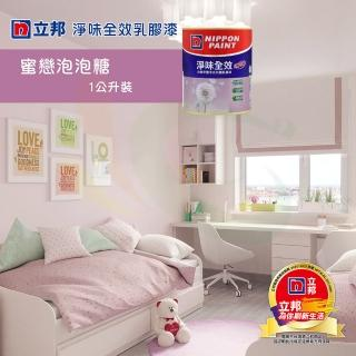 【立邦】《室內個性風格色》淨味全效乳膠漆-蜜戀泡泡糖(1公升裝)(內牆漆)