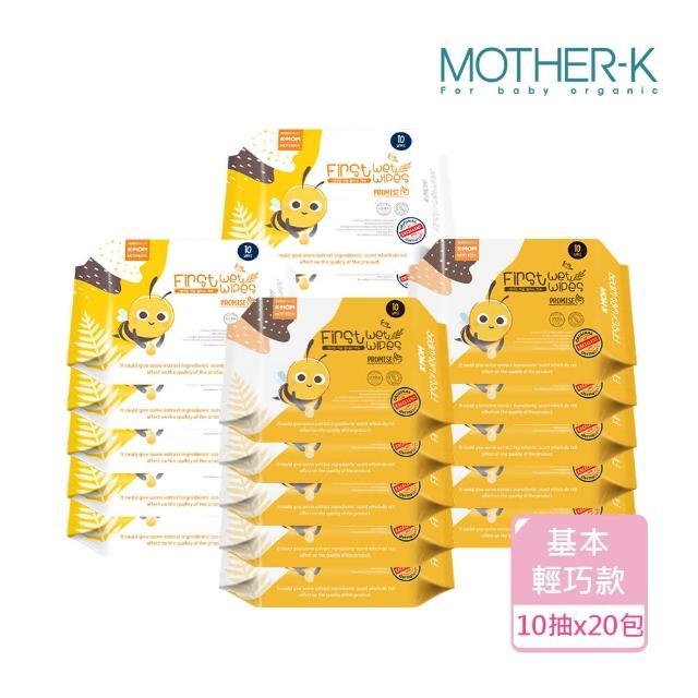 【MOTHER-K】自然純淨嬰幼兒濕紙巾-基本輕巧款10抽*20包/
