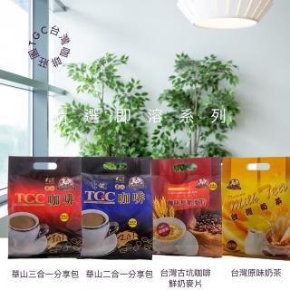 【TGC 大尖山】午茶好享受奶茶麥片買4送4超級量販包(雙12)