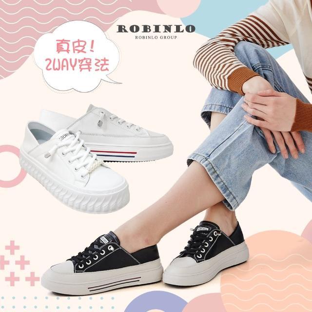 【Robinlo】激瘦升級版牛皮厚底小白鞋ALEXIA(白/黑)/