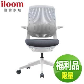 【iloom 怡倫家居】Oliver plastic人體工學 透氣 電腦椅 - 固定型(福利品)