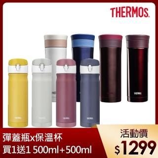 【膳魔師_買1送1】不鏽鋼彈蓋保溫瓶500ml+保溫杯480ml(JEWC-500+JMK-501/500)/