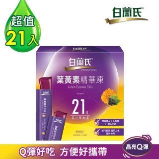 【白蘭氏】葉黃素精華凍15g*21入