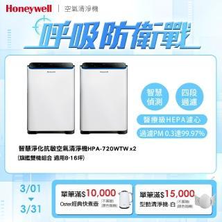 限量贈暖暖包【旗艦雙機組★Honeywell】智慧淨化抗敏空氣清淨機(HPA-720WTW)