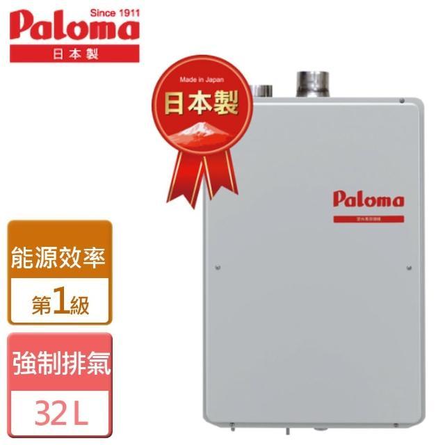 【Paloma】28L大水量熱水器