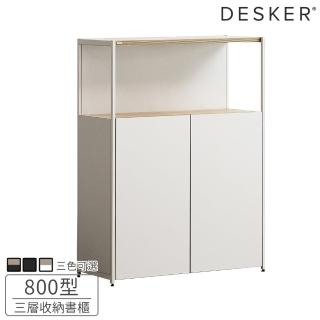 【iloom 怡倫家居】Desker 800型 三層收納書櫃(3色可選 三層櫃 書櫃)