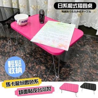 【尊爵家Monarch】日系馬卡龍粉嫩筆電摺疊桌(折疊桌