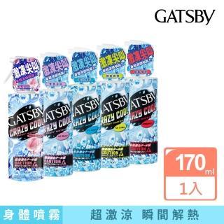 【GATSBY】魔法激凍體用噴霧170ml(5款任選)