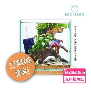 【ECO ZERO】SE+ Cube 透明光科技 水族生態過濾魚缸(公司貨-打氣機套組)
