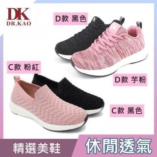 【DK 高博士】百搭飛織氣墊鞋 低調奢華空氣鞋