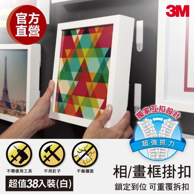 【3M】無痕相/畫框掛扣38片超值組(掛相框掛畫相框牆