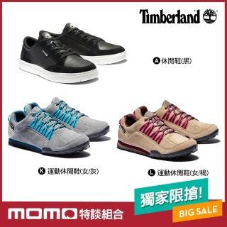 【Timberland】男女款人氣熱銷休閒鞋/牛津鞋(多款任選)