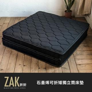 【obis】鑽黑系列-ZAK 折折可折疊獨立筒床墊/薄墊(單人3×6.2尺)