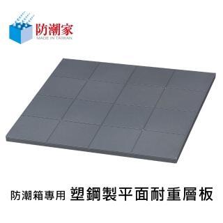 【防潮家】上下可調平面層板(適用寬40公分機型)