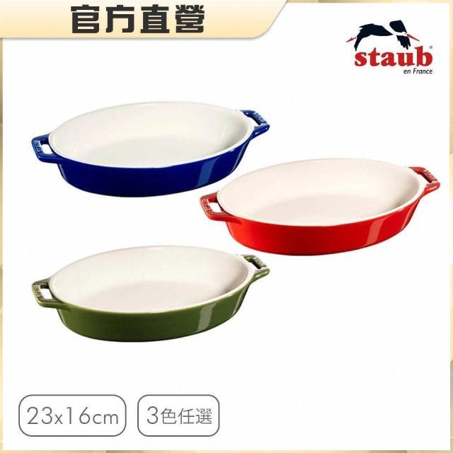 【法國Staub】橢圓型陶瓷烤盤23x16cm-1.1L(櫻桃紅/羅勒綠/深藍色3色任選)/
