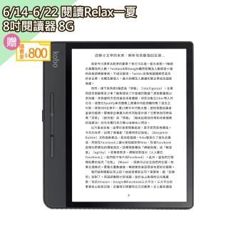 門號優惠購【樂天 Kobo】Forma 8吋電子書閱讀器 8GB