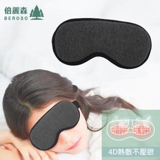 【Beroso 倍麗森】休TIME一刻恆溫蒸氣熱敷眼罩-太空灰(一年保固 3D立體不壓眼球)