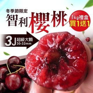 【優鮮配買1送1】特大9ROW智利櫻桃1kg/禮盒(30-32mm