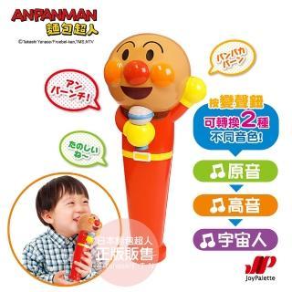 【ANPANMAN 麵包超人】麵包超人 語音滿滿〜麥克風(3歲-/變聲效果/益智遊戲)