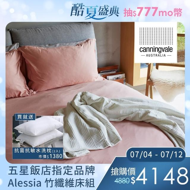 【canningvale】澳洲六星級400織Alessia竹纖維四件式床組(加大雙人-多色任選)/