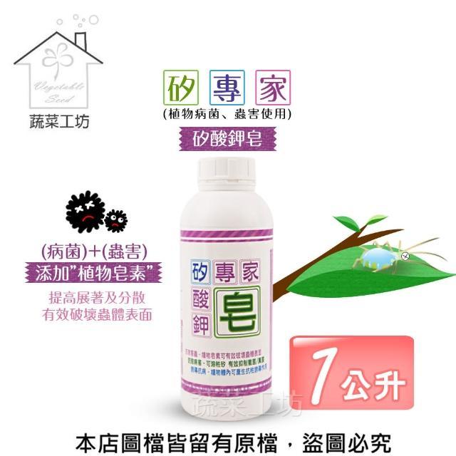 【蔬菜工坊】矽專家-矽酸鉀皂1公升(植物病菌、蟲害使用)/