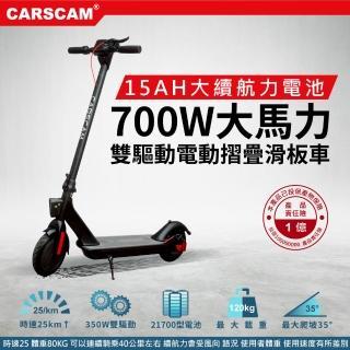 【CARSCAM】雙驅動700W大馬力電動折疊滑板車/