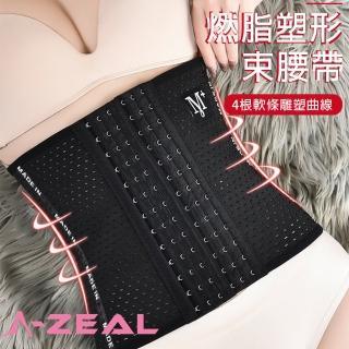 【A-ZEAL】燃脂塑型束腰帶(超彈力/多排扣/超透氣BT0001-1入-快速到貨)