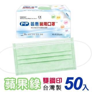 【普惠醫工】成人平面醫用口罩-蘋果綠(50入/盒)