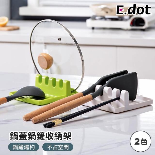 【E.dot】廚房鍋蓋鍋鏟收納架(湯勺墊)/
