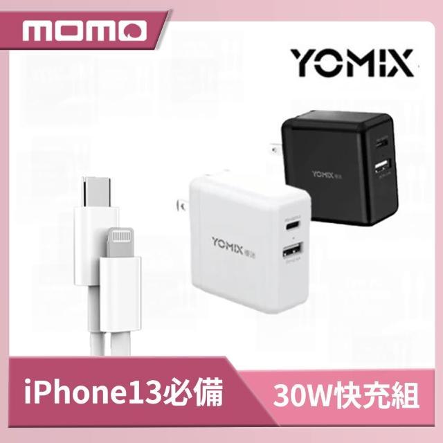 【iPhone12快充組】★PD30W充電頭+Type-C