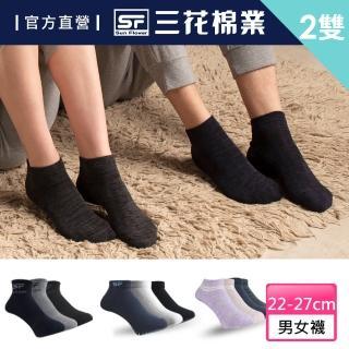 【SunFlower 三花】1/4運動襪/1/2休閒襪/隱形襪/運動襪.襪子_男女適用(2雙組)