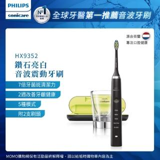 【Philips 飛利浦】Sonicare DC鑽石靚白音波震動牙刷/電動牙刷HX9352/04(黑)