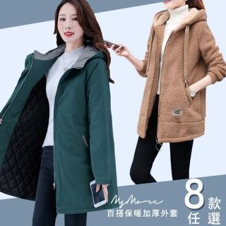 【MsMore】北歐鋪棉續暖棉質大衣外套#108411現貨+預購(8款任選)