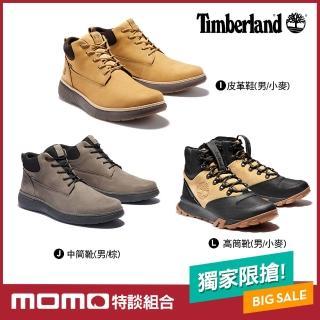 【Timberland】男女款熱銷中筒/6吋/拉鍊靴(多款任選)