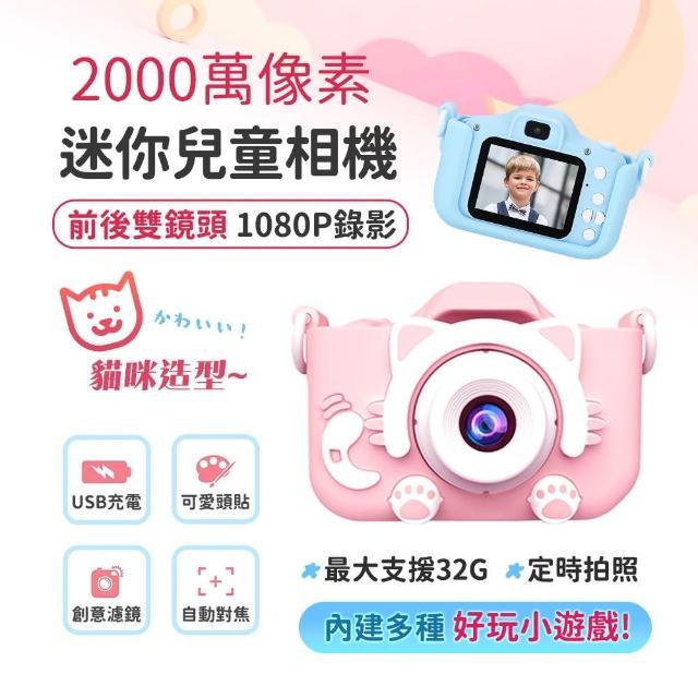 【u-ta】兒童趣味STEAM親子學習數位相機D7(贈32G記憶卡)/
