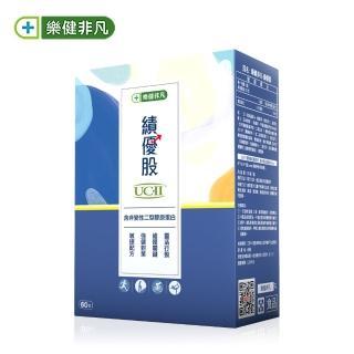 【樂健非凡】績優股UCII(60錠/盒)