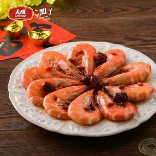 【大成】享點子︱冰釀紹興醉蝦(750g/包)︱大成食品(新年 農曆年 過年 春節 年菜)