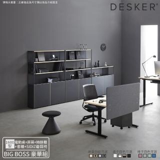 【iloom 怡倫家居】Desker 1600型升降式電動桌 BIG BOSS 豪華組(多色可選)