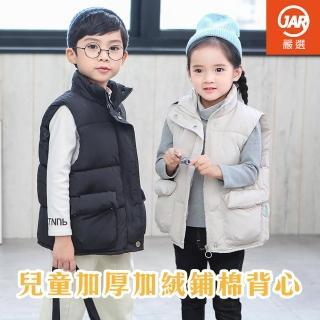 【JAR 嚴選】兒童加厚加絨鋪棉背心(防風 防寒 輕量 外套)