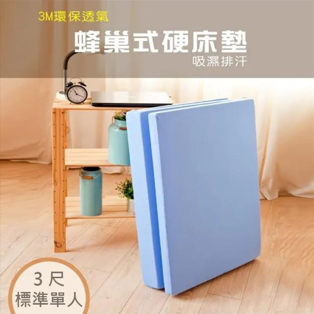 【名流寢飾】3M環保透氣蜂巢式超硬床墊(標準單人)/