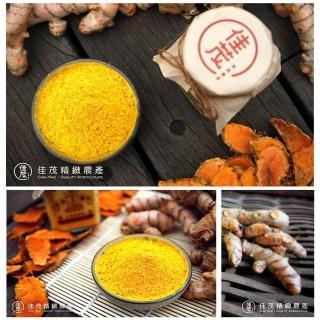 【佳茂精緻農產】頂級紅薑黃膠囊 隨身包 2包組(60顆/包)