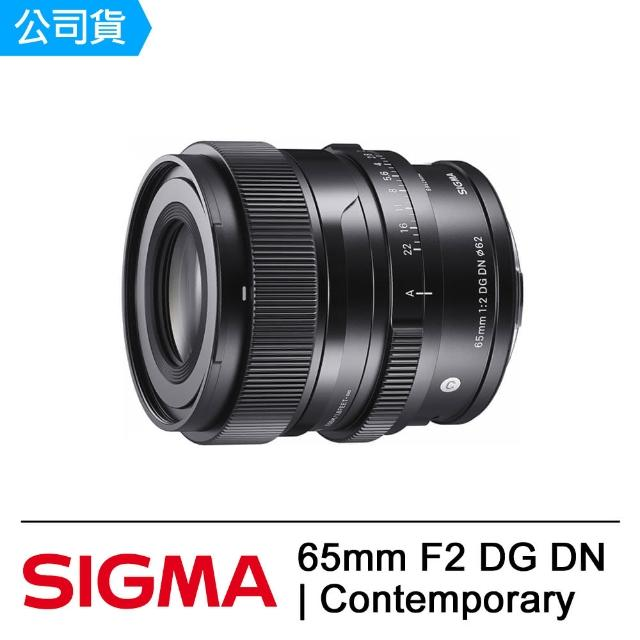 【Sigma】65mm F2 DG DN ∣ Contemporary(公司貨)