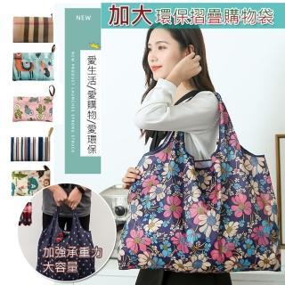【WINCEYS】加大環保摺疊購物袋(20款)/