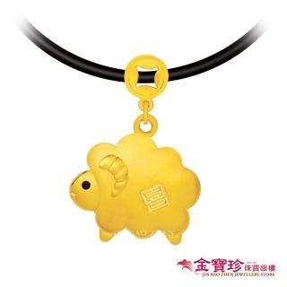 【金寶珍】喜羊-十二生肖金飾墜子0.66錢±0.10(幸運草金飾)