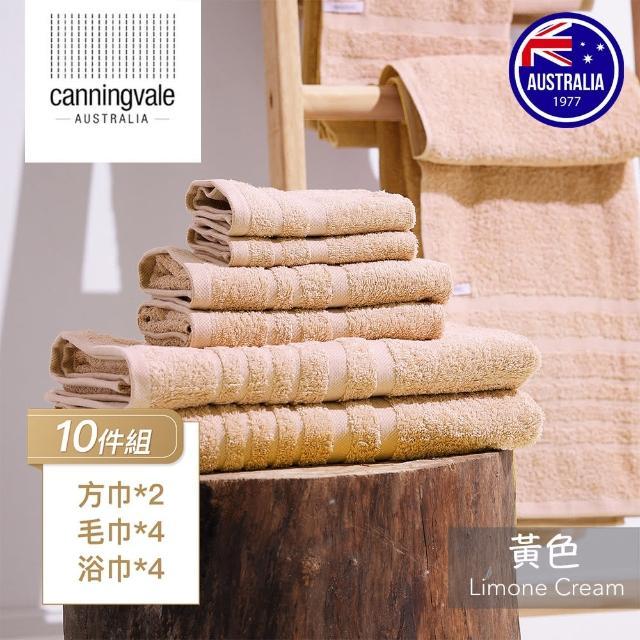 【canningvale】都會簡約毛巾10件組-澳洲第一精品家居品牌(黃色)/