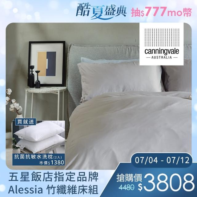 【canningvale】澳洲六星級400織Alessia竹纖維四件式床組-雙人(迷霧灰)/