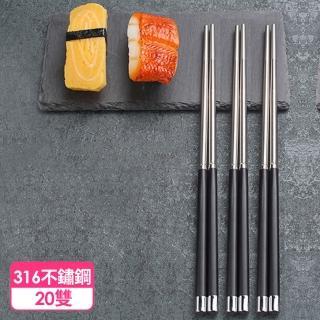 正宗316不鏽鋼合金筷子(20雙/包)