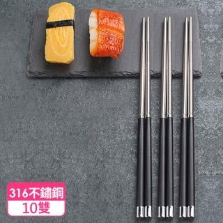 正宗316不鏽鋼合金筷24cm(10雙/包)