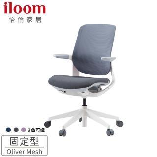 【iloom 怡倫家居】Oliver mesh人體工學透氣電腦椅/辦公椅-固定型(坐下即固定 多色可選)